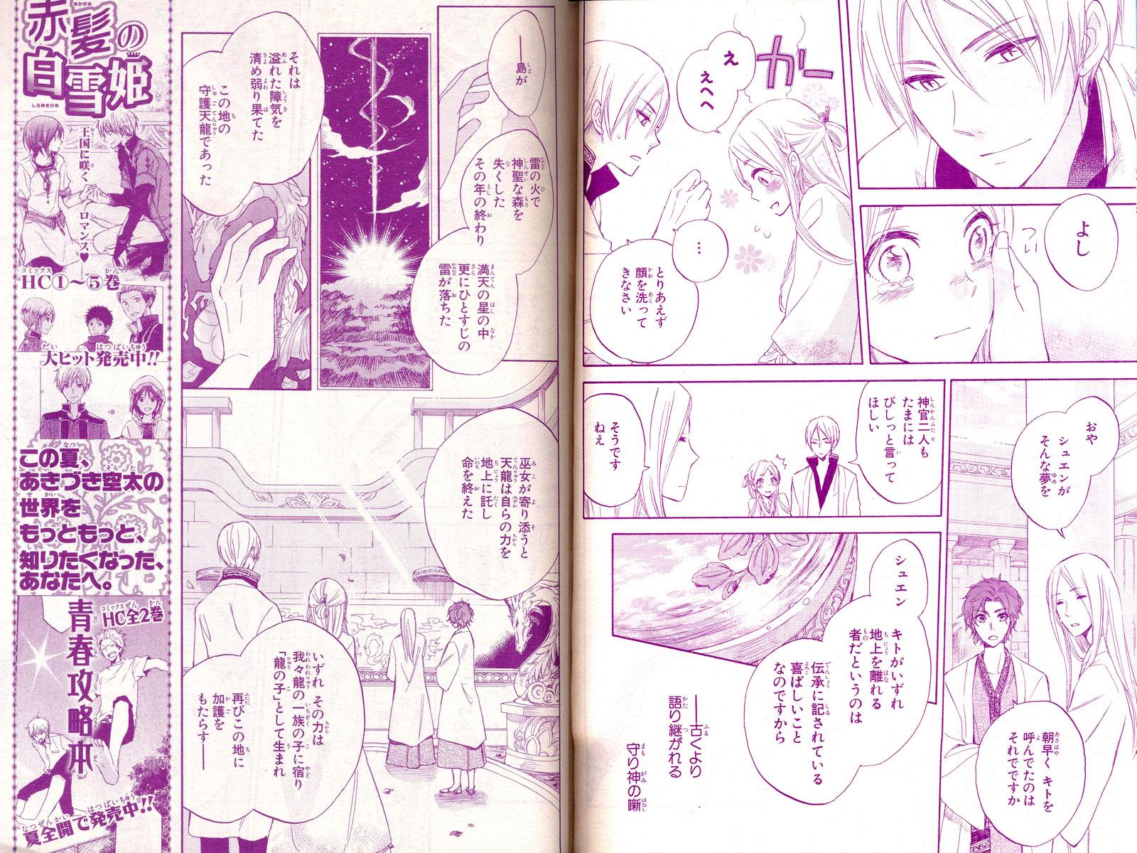Monthly Lala 08/2011~   manga weekend