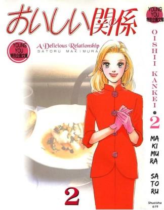 oa_delicious_relationship_v2_c7_wingtipcafe-oishii-kankei_v02_cover
